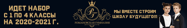 Начальная Романовская гимназия