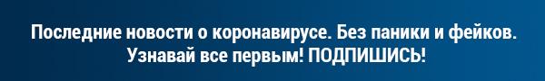 Коронавирус Кубани